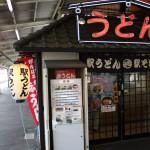 広島駅うどん