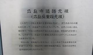 広島市道路元標(広島県里程元標)