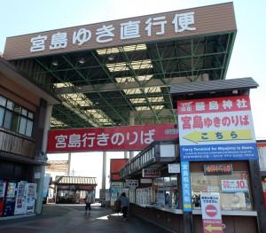 宮島行フェリー乗り場(宮島松大汽船)