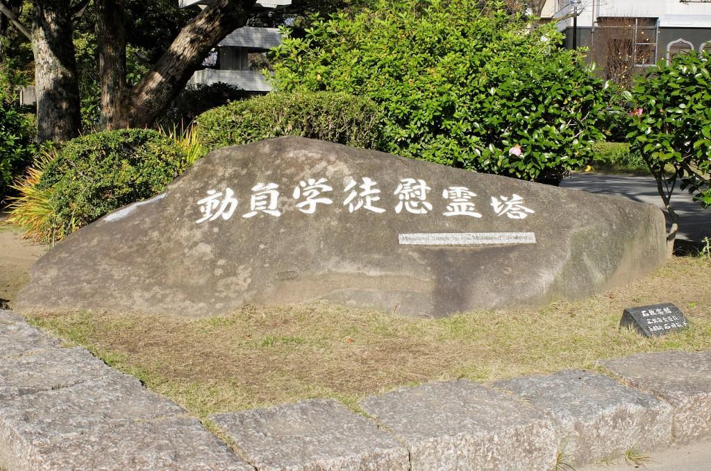 動員学徒慰霊塔の入口