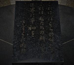 原爆の子の像碑文