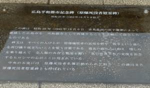 原爆死没者慰霊碑の説明文