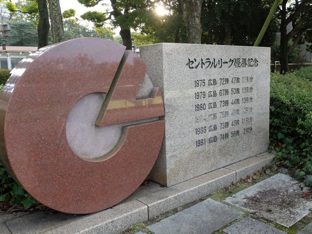 勝利の森(カープリーグ優勝の記念碑)