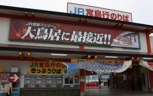 JR西日本宮島フェリー乗り場