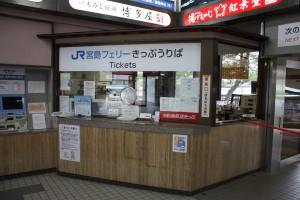 宮島桟橋旅客ターミナル(JR窓口)