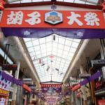 えびす通り商店街(胡子大祭)