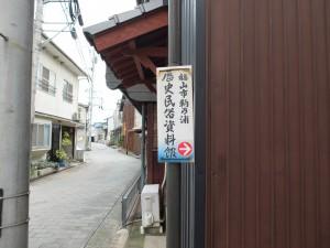 鞆の浦関町