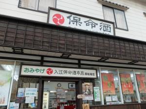 入江保命酒本店(渡船場店)