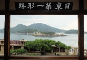 対潮楼からの景色