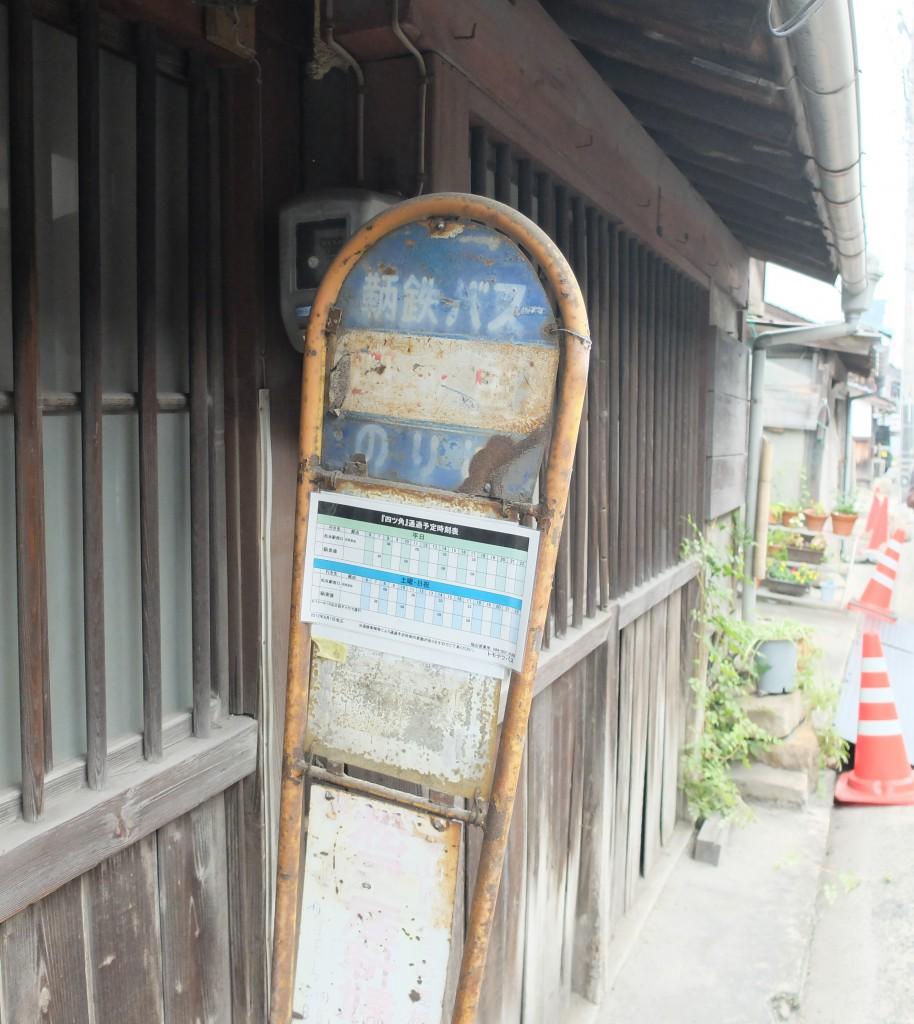 鞆の町中にあるバス停