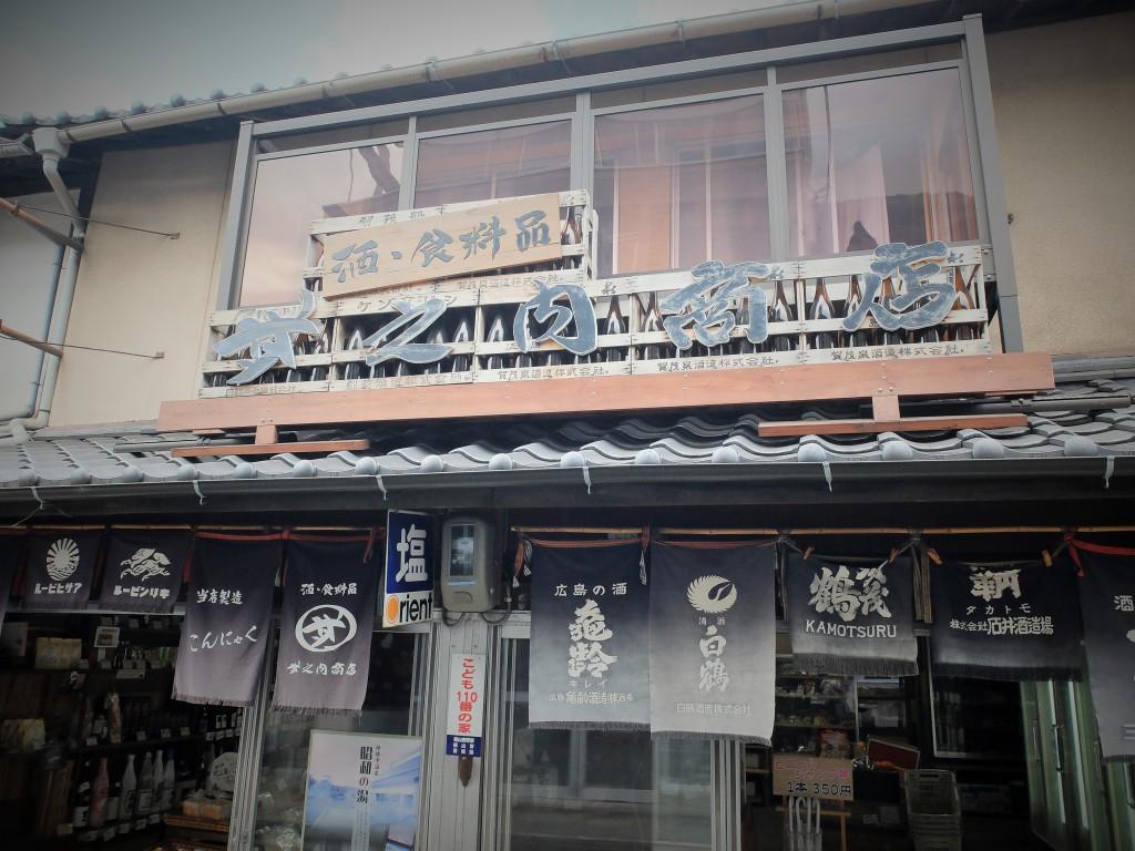 鞆の浦の酒屋さん
