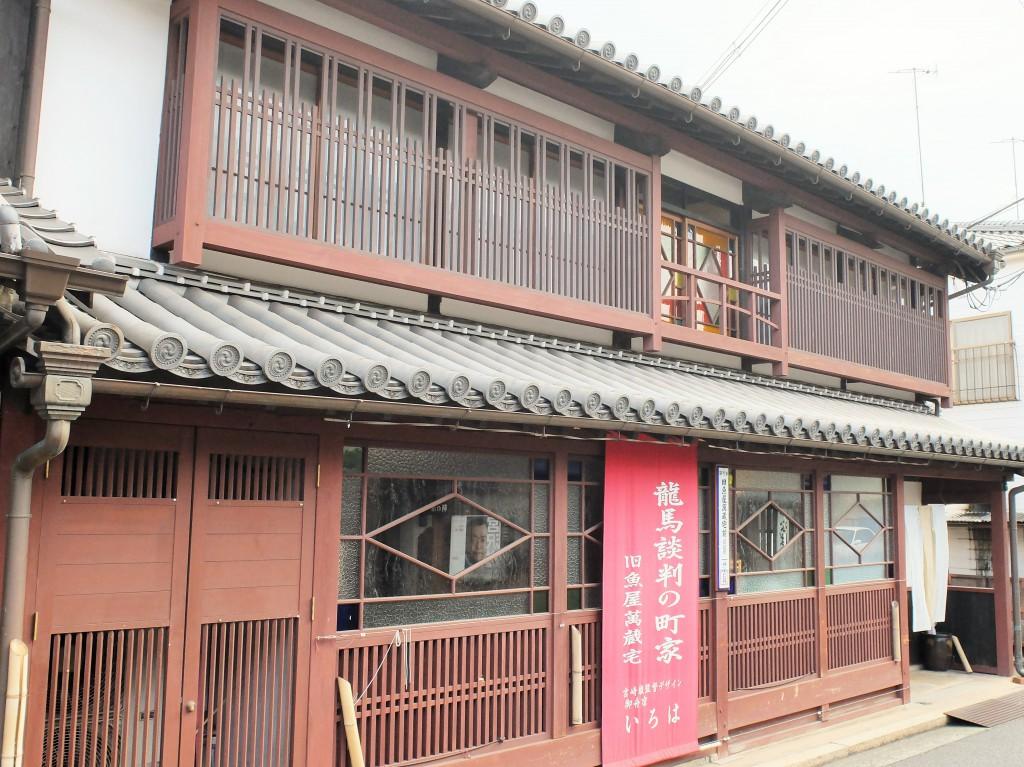 鞆の浦御船宿いろは(旧魚屋萬蔵宅)