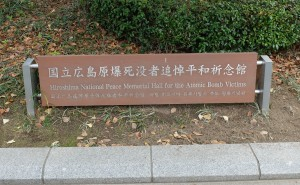 国立広島原爆死没者追悼平和祈念館の看板