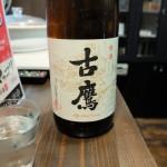 江田島醸造 古鷹