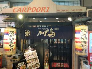 カープ鳥本店入口