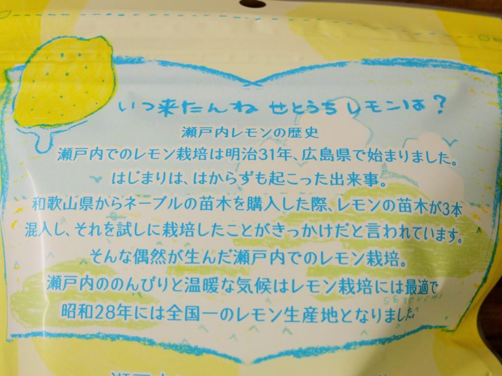 瀬戸内レモンの由来