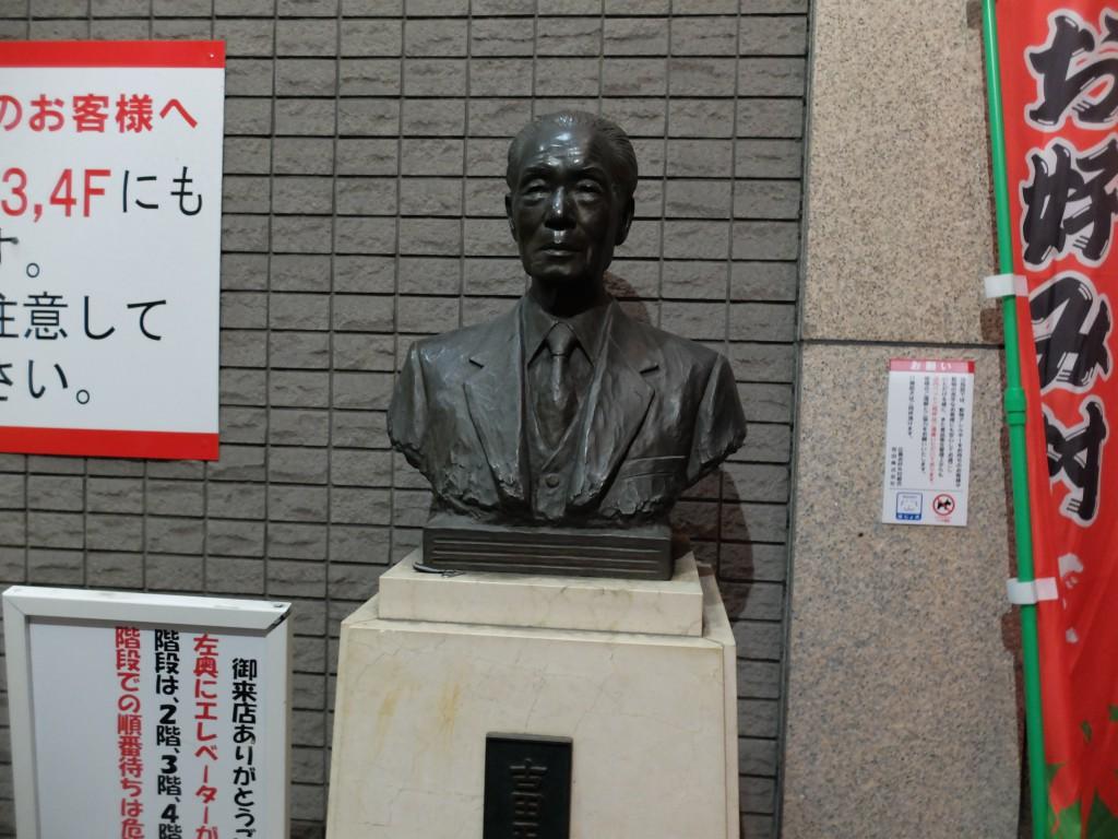 お好み村村長の銅像