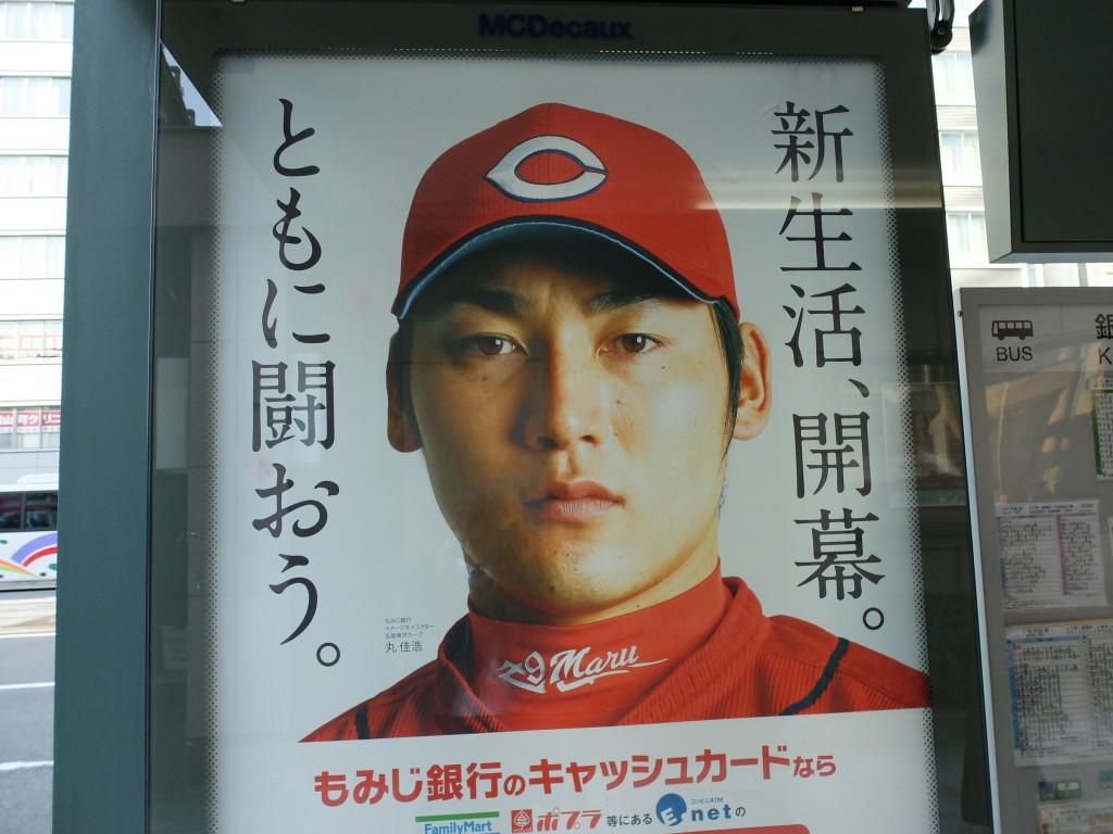 もみじ銀行本店前バス停