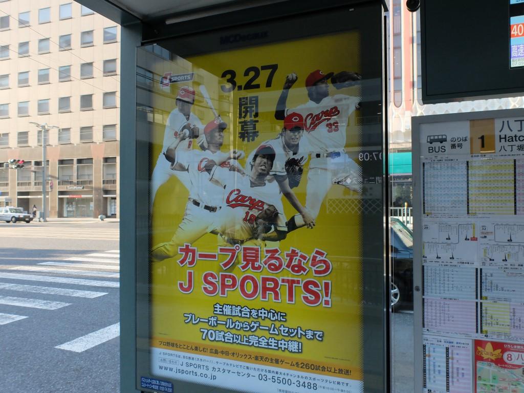 八丁堀バス停のJスポーツ広告