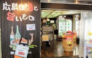 広島の酒と旨いもの店舗外観