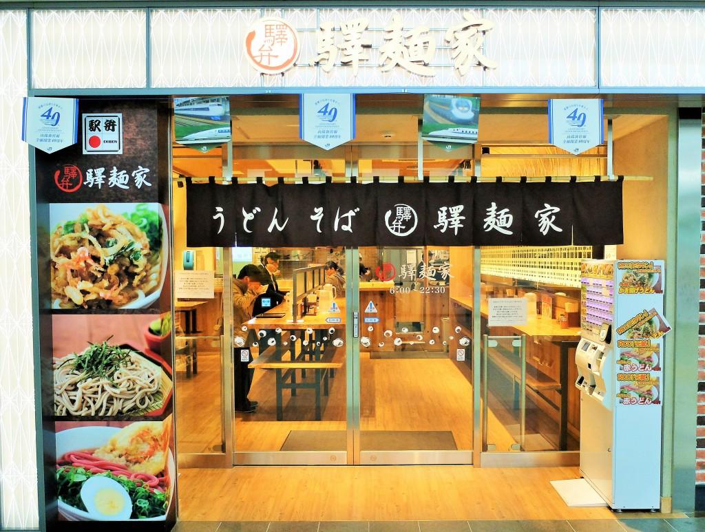 驛麺家の外観
