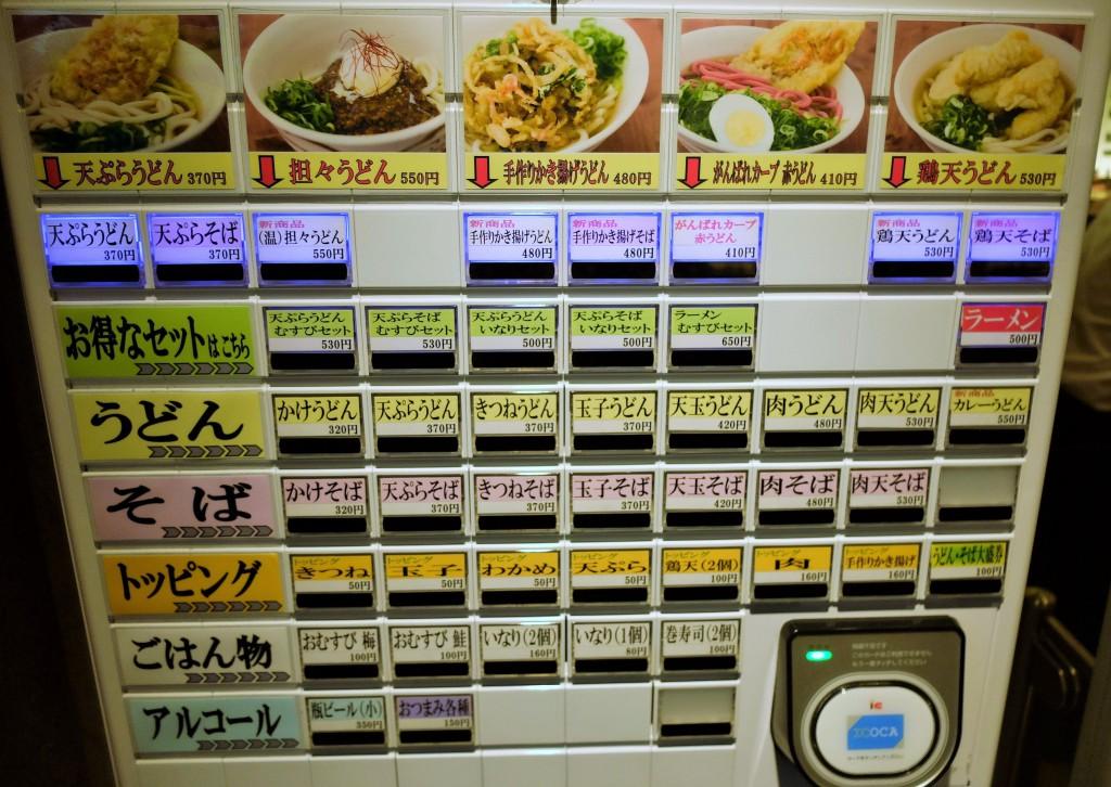 驛麺家の券売機