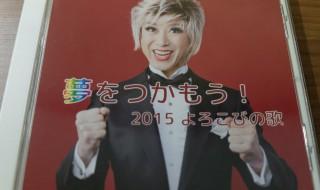 みかわの玉三郎 夢をつかもう!2015よころびの歌