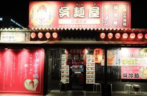 呉麺屋カープロード店店舗外観
