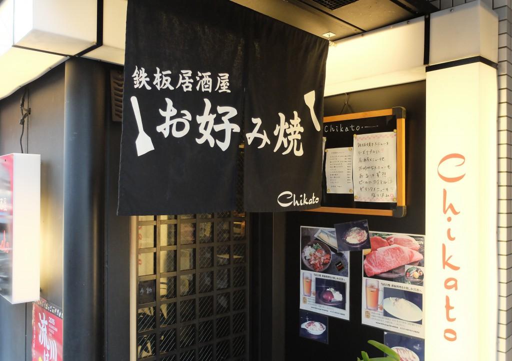 鉄板居酒屋chikato店舗外観