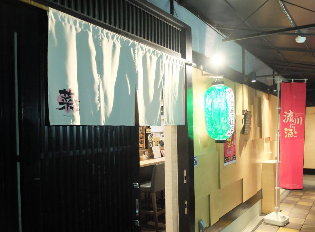 日本酒と貝汁の店「菜豆」店舗外観