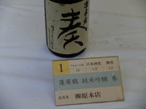 原本店 蓬莱鶴 純米吟醸 奏 生酒