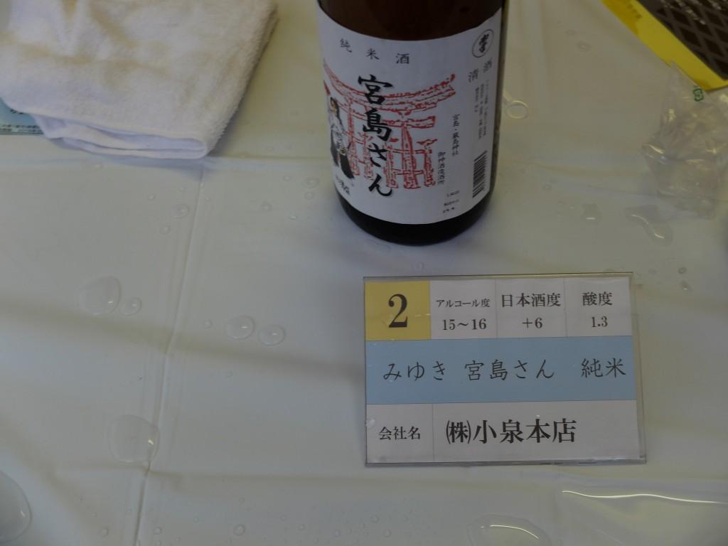 ㈱小泉本店 「みゆき 宮島さん」 純米