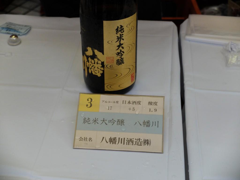 八幡川酒造「純米大吟醸 八幡川」