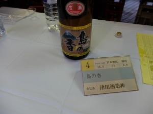 津田酒造 「島の香」