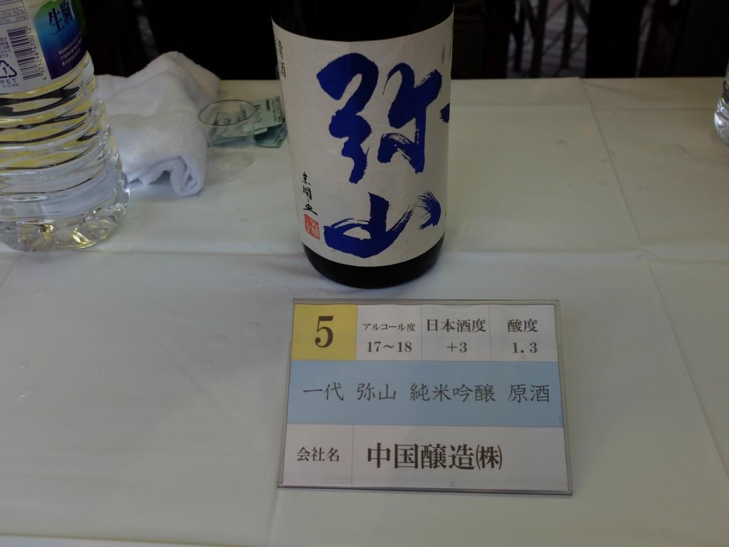 中国醸造 「一代 弥山 純米吟醸 原酒」