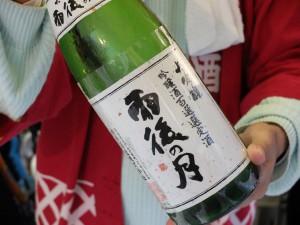 相原酒造 「雨後の月 純米大吟醸」