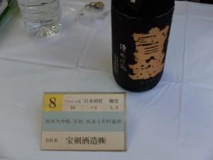 宝剣酒造 「純米大吟醸 宝剣 低温4年貯蔵酒」