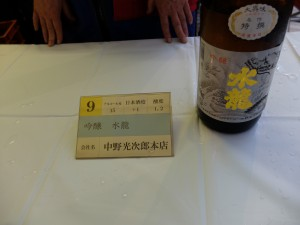 中野光次郎本店 「吟醸 水龍」
