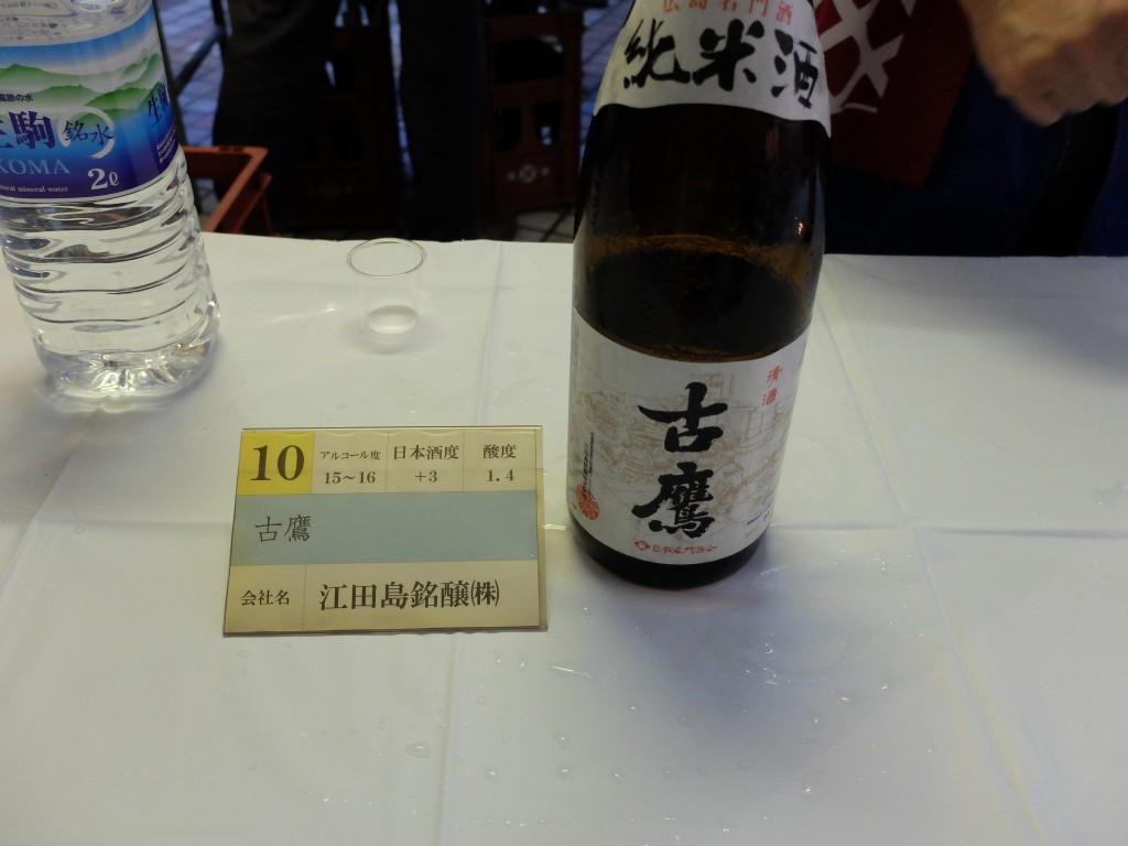江田島醸造 「古鷹」