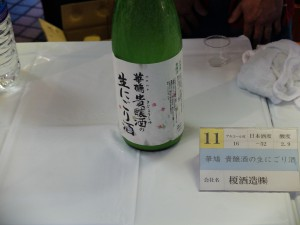 榎酒造「華鳩 貴醸酒の生にごり酒」