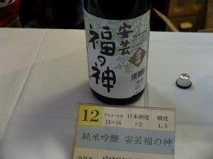 向原酒造 「純米吟醸 安芸福の神」