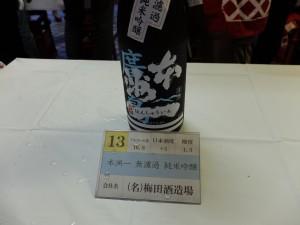 梅田酒造場 「本州一 無濾過 純米吟醸」