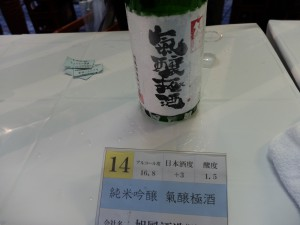 旭鳳酒造 「純米吟醸 氣醸極酒」