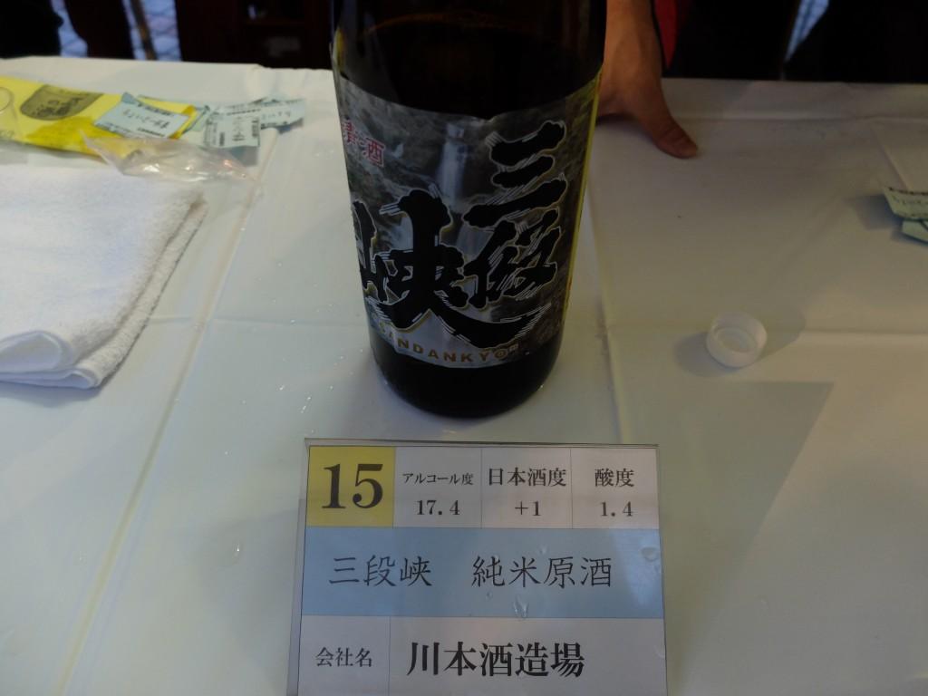 川本英介 「三段峡 純米原酒」