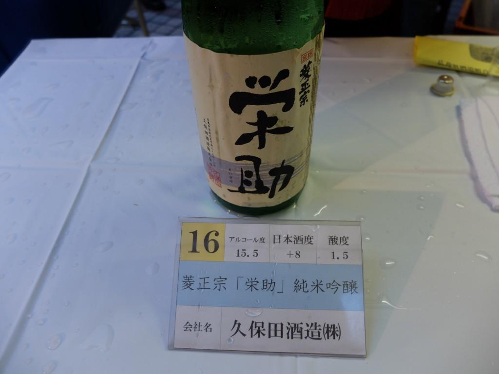 久保田酒造 「菱正宗『英助』純米吟醸」