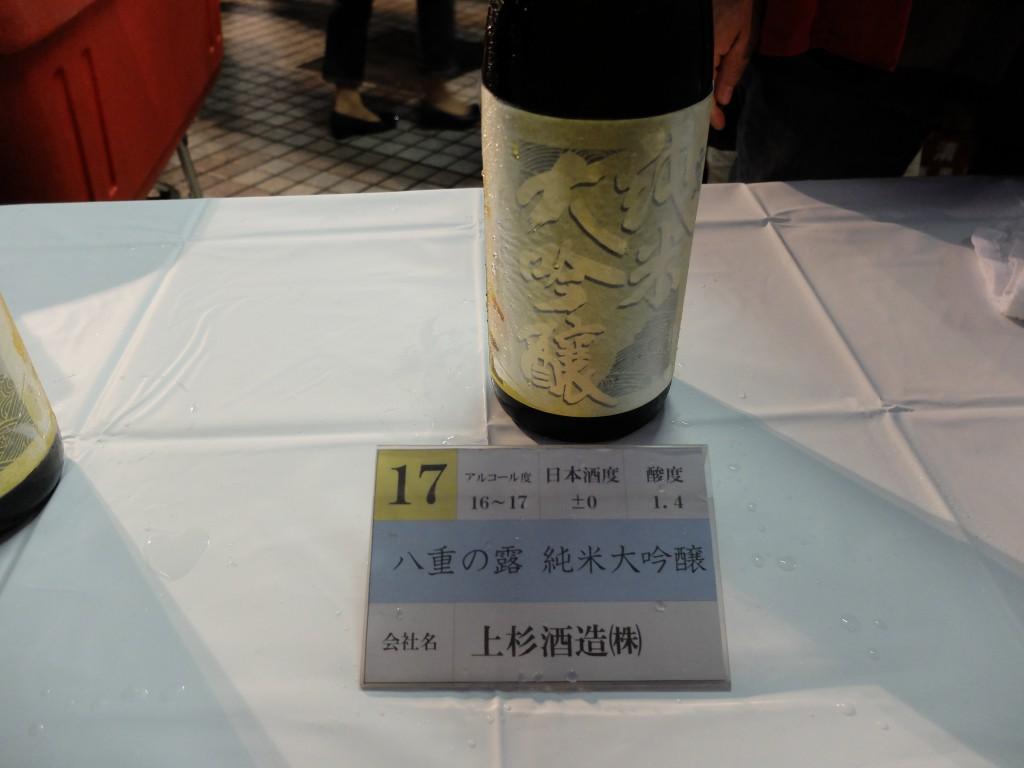 上杉酒造 「八重の露 純米大吟醸」