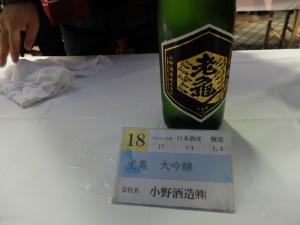 小野酒造 「老亀 大吟醸」