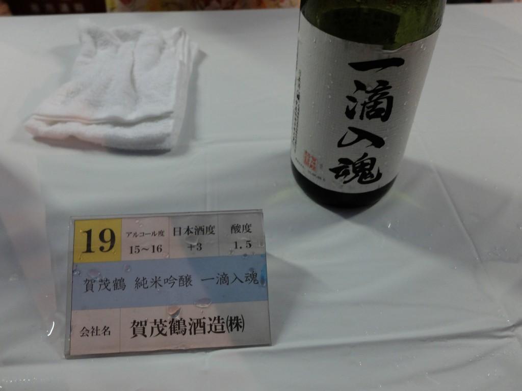 賀茂鶴酒造 「賀茂鶴 純米吟醸 一滴入魂」