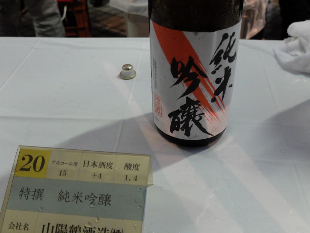 山陽鶴酒造 「特撰 純米吟醸」