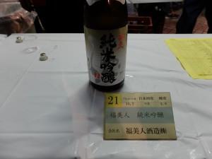 福美人酒造 「純米吟醸」